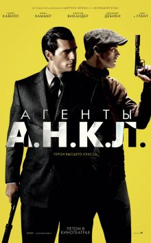Агенты А.Н.К.Л. / The Man from U.N.C.L.E. (2015)