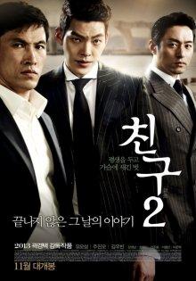 Друг 2 / Chingu 2 (2013)