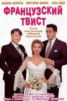 Французский твист / Gazon maudit (1994)