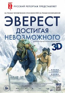 Эверест: Достигая невозможного / Beyond the Edge (2013)