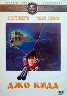 Джо Кидд / Joe Kidd (1972)