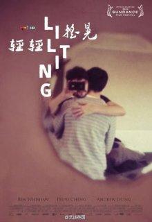 Ритмично напевая / Lilting (2013)