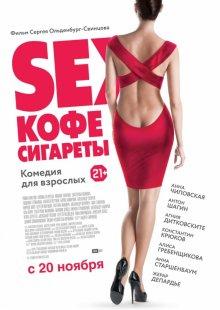 Секс, кофе, сигареты / Sex, кофе, сигареты (2014)