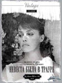 Невеста была в трауре / La mariée était en noir (1967)