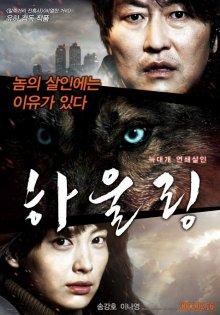 Воющий / Howling (2012)