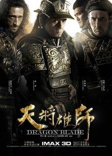 Меч дракона / Tian jiang xiong shi (2015)