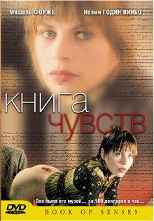 Книга чувств / Моя единственная любовь / Je n'aime que toi (2004)