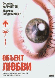 Объект любви / Love Object (2003)