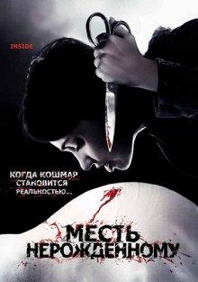 Месть нерожденному / À l'intérieur (2007)