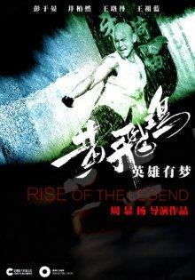 Становление легенды / Huang Feihong Zhi Yingxiong You Meng (2014)