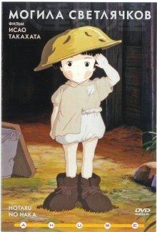 Могила светлячков / Hotaru no haka (1988)