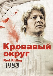 Кровавый округ 1983 / Red Riding: In the Year of Our Lord 1983 (2009)