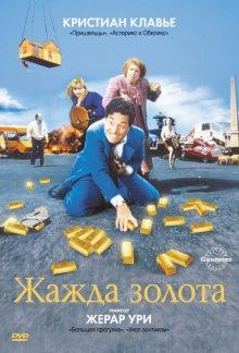 Жажда золота / La soif de l'or (1993)