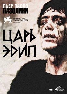 Царь Эдип / Edipo re (1967)