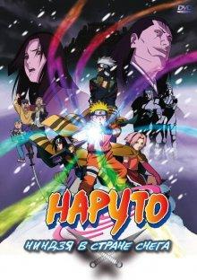 Наруто: Ниндзя в стране снега / Gekijô-ban Naruto: Daikatsugeki! Yukihime ninpôchô dattebayo!! (2004)