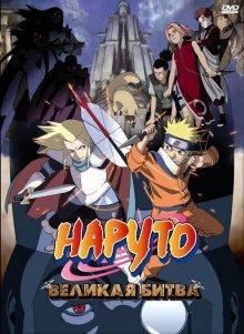 Наруто 2: Великая битва / Gekijô-ban Naruto: Daigekitotsu! Maboroshi no chitei iseki dattebayo! (2005)