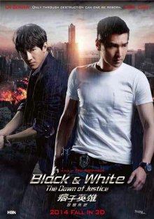 Черный и белый 2: Рассвет справедливости / Pi Zi Ying Xiong 2 (2014)