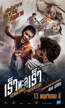 Месть убийцы / Rew thalu rew (2014)