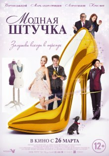 Модная штучка / After the Ball (2015)