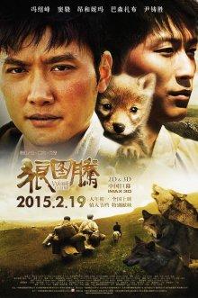 Тотем волка / Wolf Totem (2015)