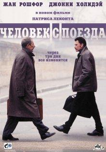 Человек с поезда / L'homme du train (2002)