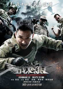Война волков / Wolf Warrior (2015)