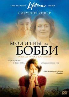 Молитвы за Бобби / Prayers for Bobby (2008)