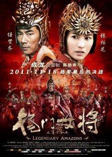 Легендарные амазонки / Legendary Amazons (2011)