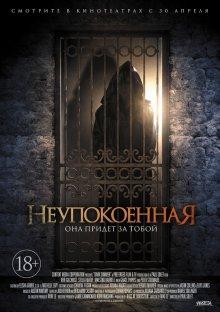 Неупокоенная / Мрачное лето / Dark Summer (2014)