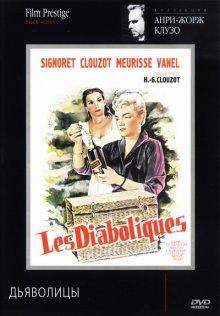 Дьяволицы / Les diaboliques (1954)