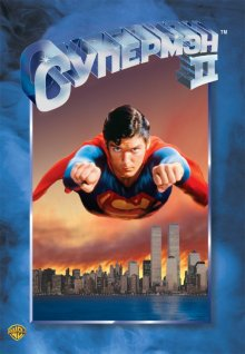 Супермен 2 / Superman II (1980)