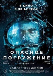 Опасное погружение / Pressure (2015)