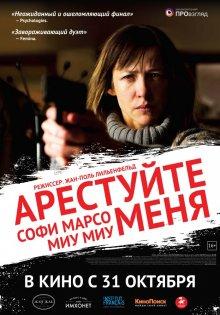 Арестуйте меня / Arrêtez-moi (2013)