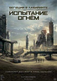 Бегущий в лабиринте: Испытание огнём / Maze Runner: The Scorch Trials (2015)