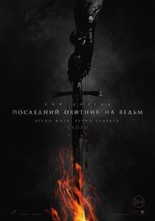 Последний охотник на ведьм / The Last Witch Hunter (2015)