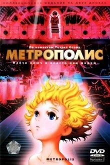 Метрополис / Metoroporisu (2001)