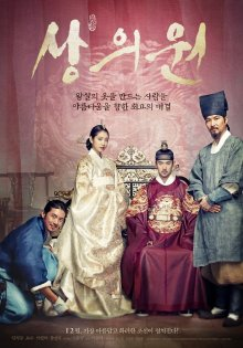 Портные / Sang-eui-won (2014)