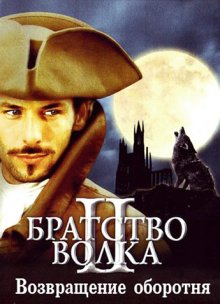Братство волка 2: Возвращение оборотня / La bête du Gévaudan (2003)