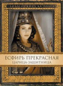 Есфирь Прекрасная / Esther (1999)