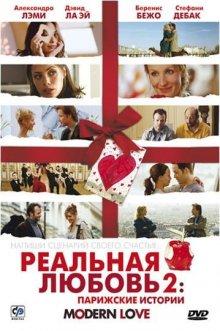 Реальная любовь 2: Парижские истории / Modern Love (2008)