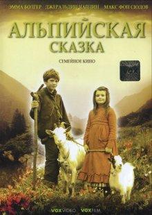 Альпийская сказка / Heidi (2005)