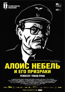 Алоис Небель и его призраки / Alois Nebel (2011)