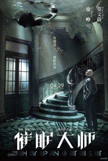 Великий гипнотизер / Cui mian da shi (2014)