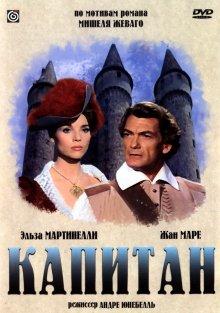 Капитан / Le capitan (1960)