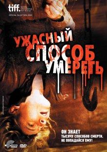 Ужасный способ умереть / A Horrible Way to Die (2010)