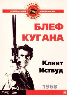 Блеф Кугана / Coogan's Bluff (1968)