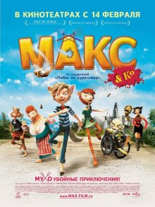 Макс и его компания / Max & Co (2007)