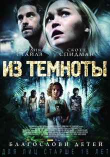 Из темноты / Out of the Dark (2014)