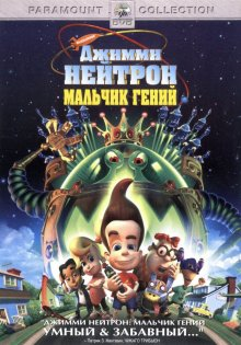 Джимми Нейтрон: Мальчик-гений / Jimmy Neutron: Boy Genius (2001)