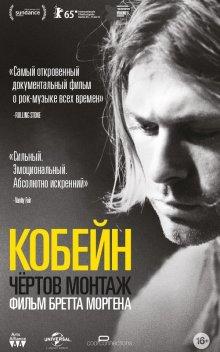 Кобейн: Чертов монтаж / Kurt Cobain: Montage of Heck (2015)